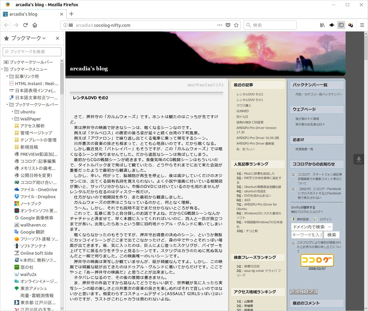 waterfox ubuntu