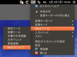 Mozc_on_1_2
