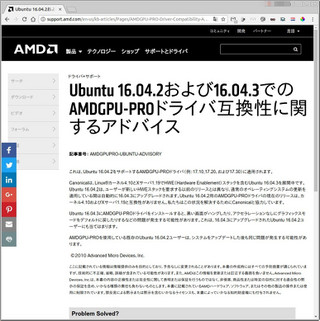 Amdgpupro_google_chrome_001