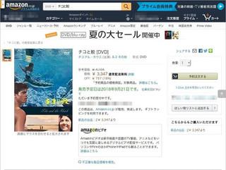 Amazon_dvd_502