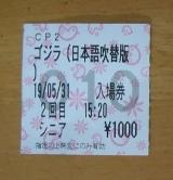 Ticket_0455