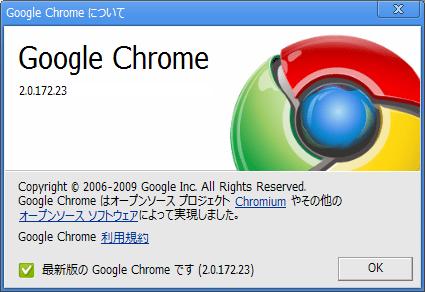 Chromeinfo